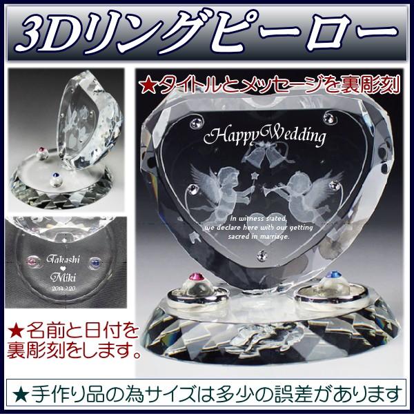 リングピロー/クリスタル/ガラスのリングピロー★...