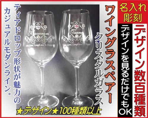 【名入れ彫刻ギフト】ワイングラス/ペアー/クリア...