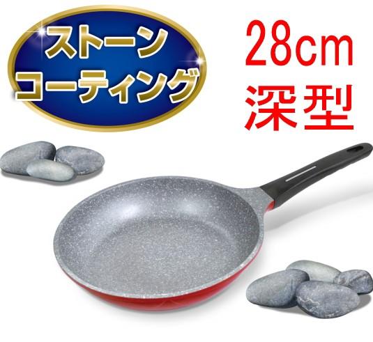 送料無料【カーリングストーン フライパン 28cm ...