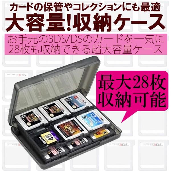 [送料無料][ソフト28枚収納]ニンテンドー3DS用/DS...