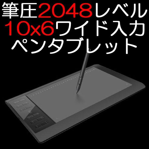 ★[送料無料][海外]イラスト製作筆圧2048レベル10...