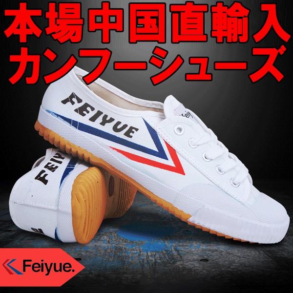 ★[送料無料][飛翔FEIYUE501]カンフーシューズ靴...