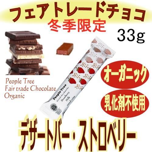 【冬季限定】フェアトレードチョコデザートバー ...
