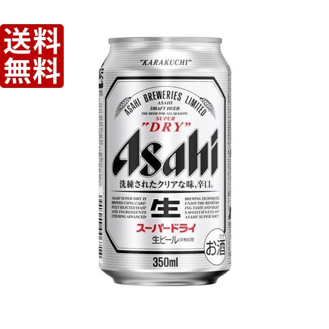「送料無料」アサヒ スーパードライ 350ml ×24...