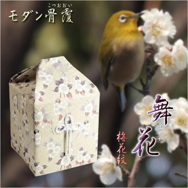 【モダン骨覆:舞花(まいか)梅花紋7寸(6寸骨箱...