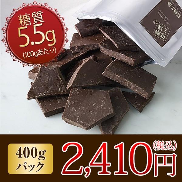 【砂糖不使用・糖質オフチョコ】糖質90%オフ ス...