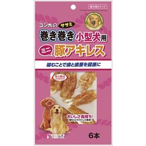 【サンライズ】ゴン太のササミ巻き巻き 小型犬用...