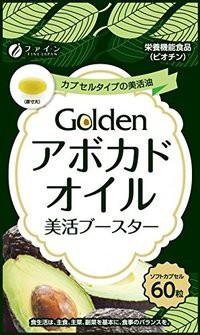 【ファイン】ゴールデンアボカドオイル 60粒