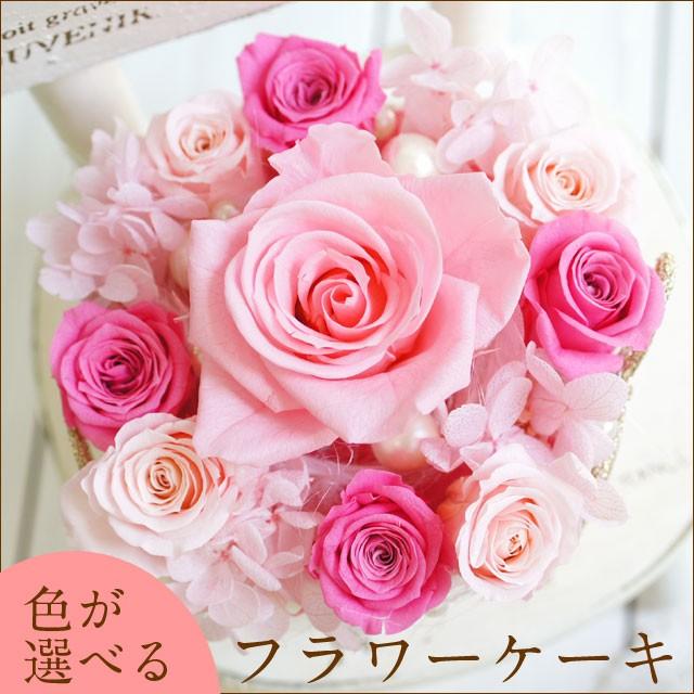 誕生日・結婚祝いに♪【送料無料】フラワーケーキ...