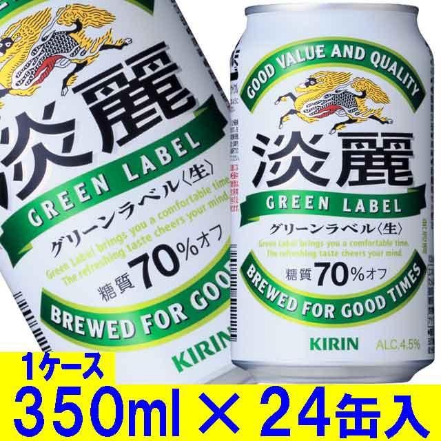 キリンビール 淡麗グリーンラベル 350ml 1ケー...