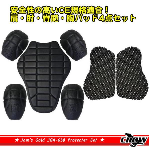 【送料無料】ジャケット用4点パッドセット プロテ...