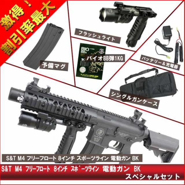 【大特価】S&T M4 フリーフロート 8インチ スポー...
