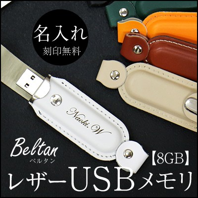 USBメモリ 8GB おしゃれ かわいい 名入れ 革 レザ...