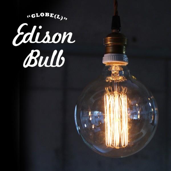 Edison Bulb GLOBE (Lサイズ) グローブ L エジソ...