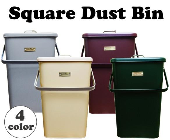 即納◆C225 Square Dust Bin◆4色チョイス (ブリ...