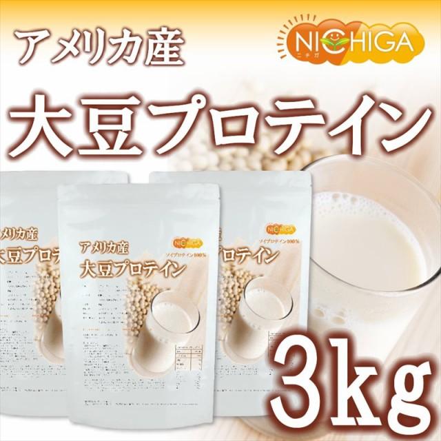大豆プロテイン(アメリカ産) 1kg×3袋 【送...