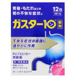 【定形外発送対応可】【第1類医薬品】ガスター10...