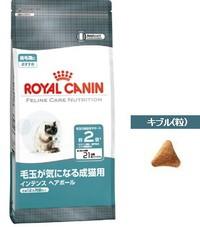 【ロイヤルカナン】毛玉が気になる猫用 ヘアボー...