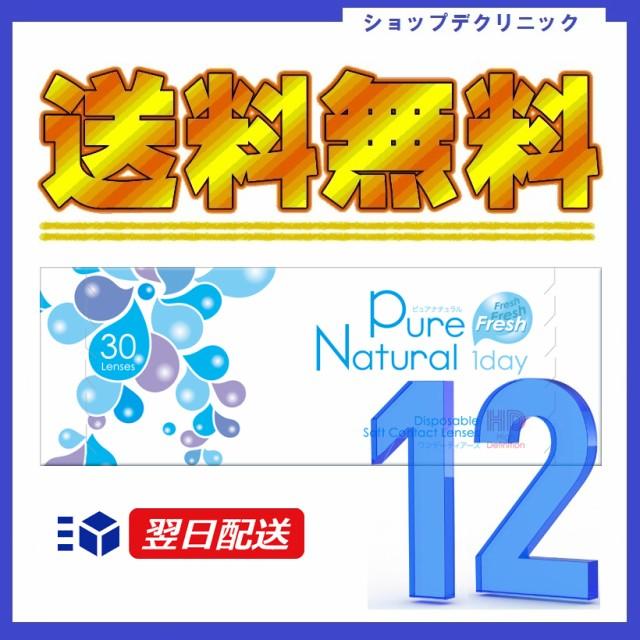 【あす着】▼送料無料+特典▼ピュアナチュラルワ...