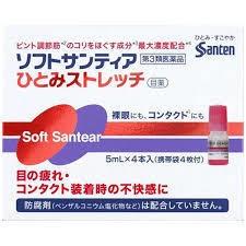【第3類医薬品】 定形外郵便発送 5ml×4本 ...