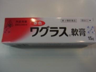 【第3類医薬品】/即発送 送料無料 赤色ワグラス...