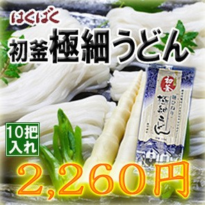 はくばく 麺ひねり「極細うどん」 1箱 200g×10袋...
