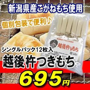 越後杵つきもち(12枚入)シングル包装【餅】【個...