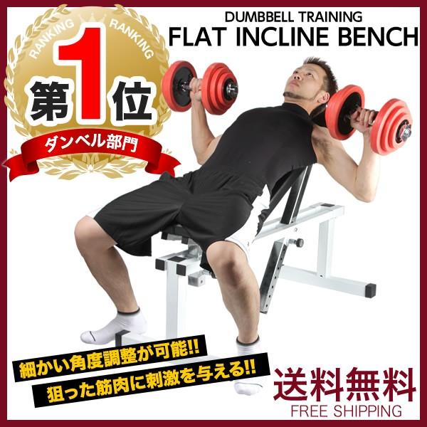 フラットインクラインベンチ 筋肉 トレーニング ...