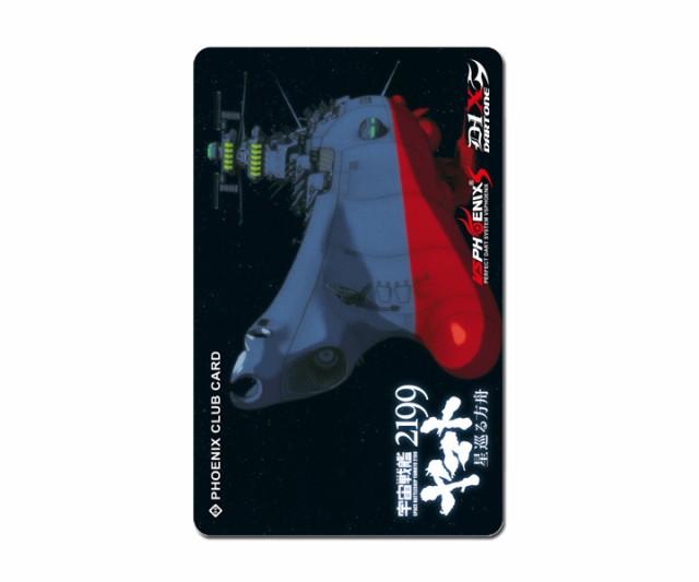 ダーツゲームカード PHOENIX フェニックス 宇宙戦...
