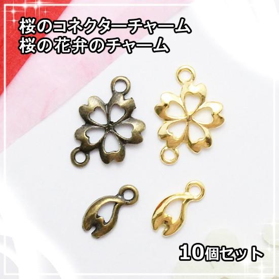 桜のチャーム(コネクター/花びら) 10個[金古美/ゴ...