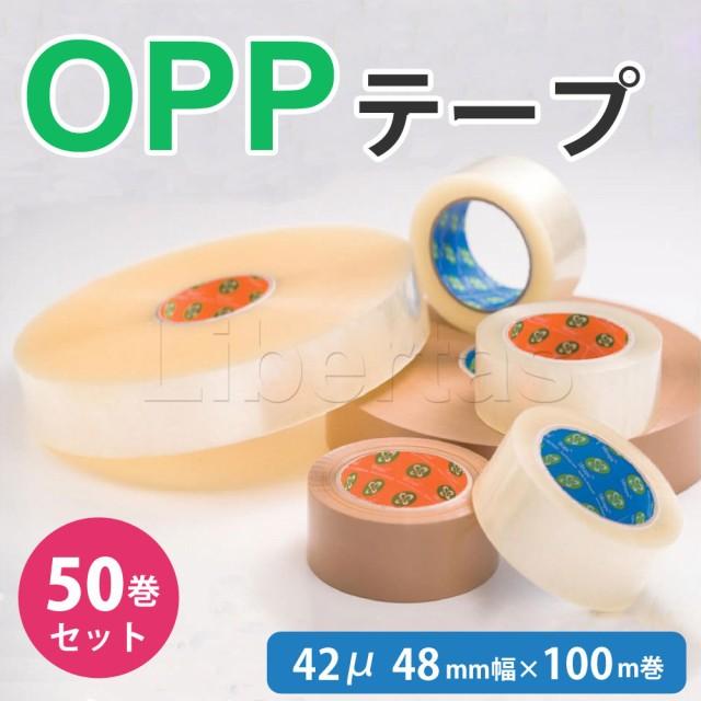 OPPテープ 50巻 42μ 48mm幅 100m巻 透明 LSS-001...