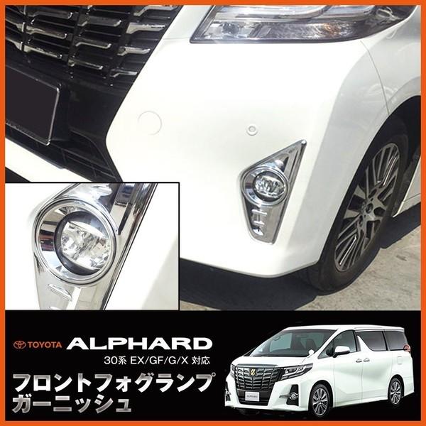 【E-Drive】トヨタ アルファード 30系 外装 パー...