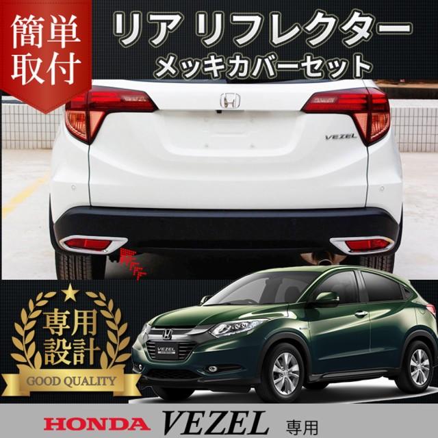 【E-Drive】ホンダ ヴェゼル vezel RU パーツ リ...
