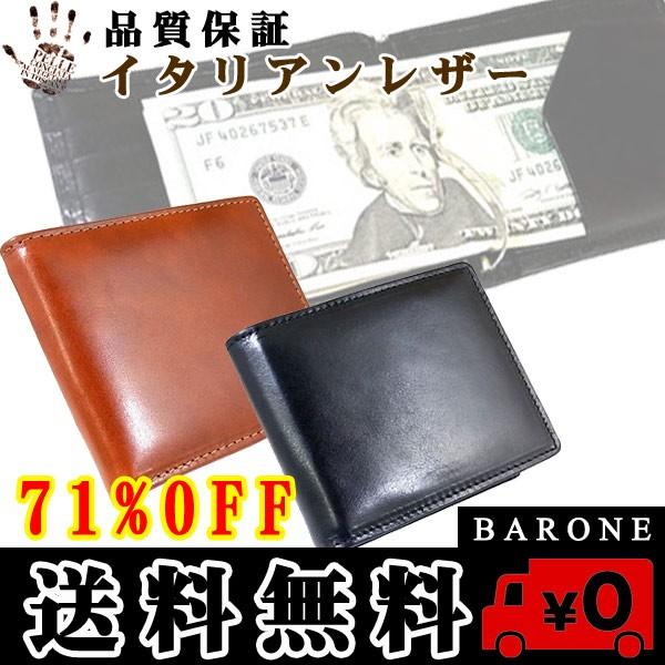 【BARONEバローネ】マネークリップ小銭入れ付き◇...