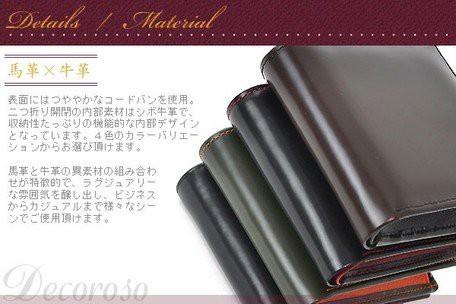 ≪激安セール中≫【デコローゾdecoroso】メンズ2...