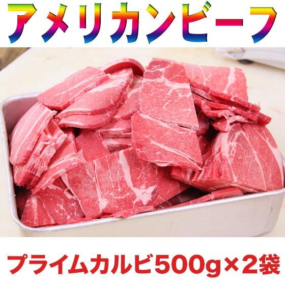 送料無料 アメリカンビーフ プライムカルビ1kg