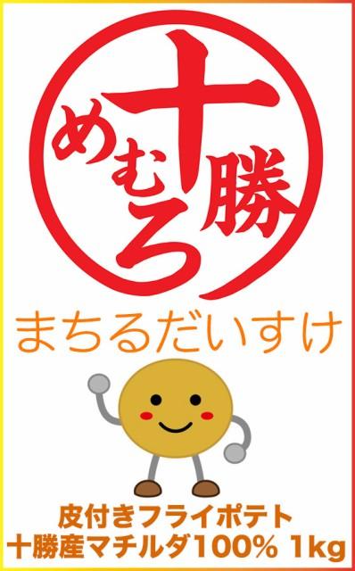 十勝産マチルダ品種100% 皮付きフライポテト1k...