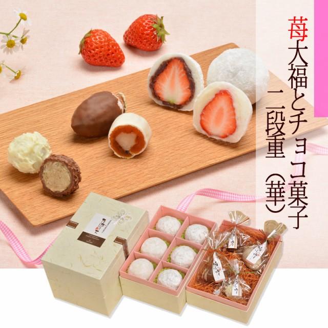 苺大福とチョコ菓子【華】二段重10個入り/2