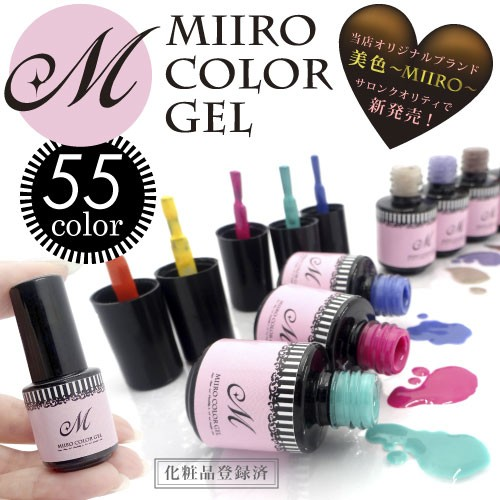 【美色Miiro】ネイルカラージェル  LED&UV対応 化...