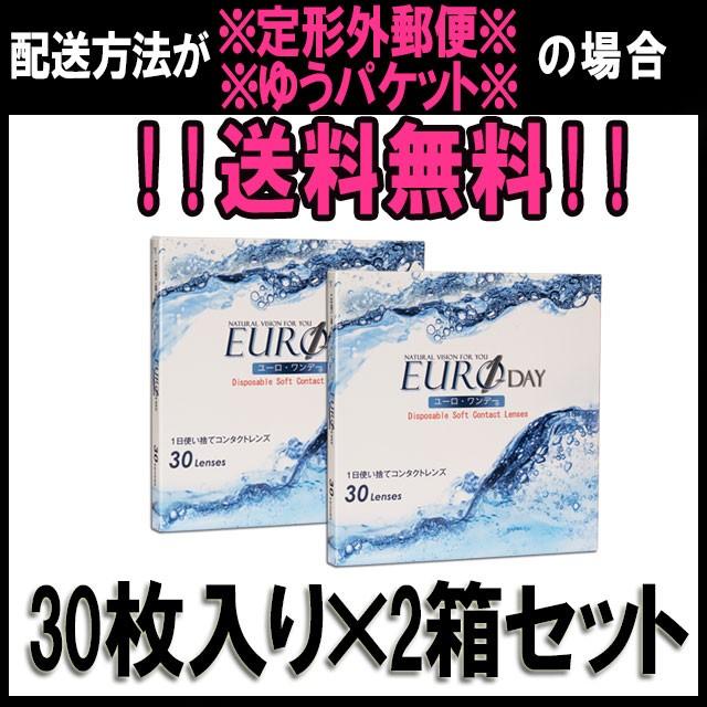 【定形外郵便・ゆうパケット選択で送料無料★2箱...