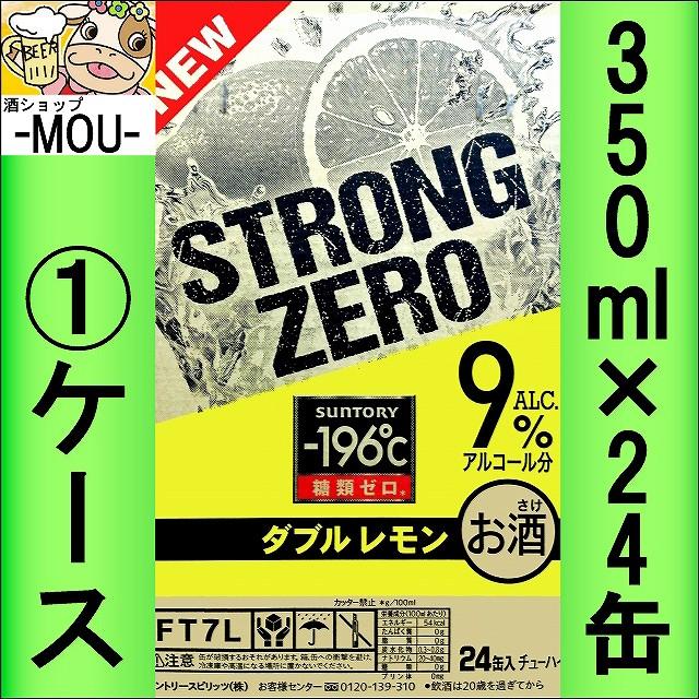 【1ケース】サントリー -196℃ダブルレモン 350...