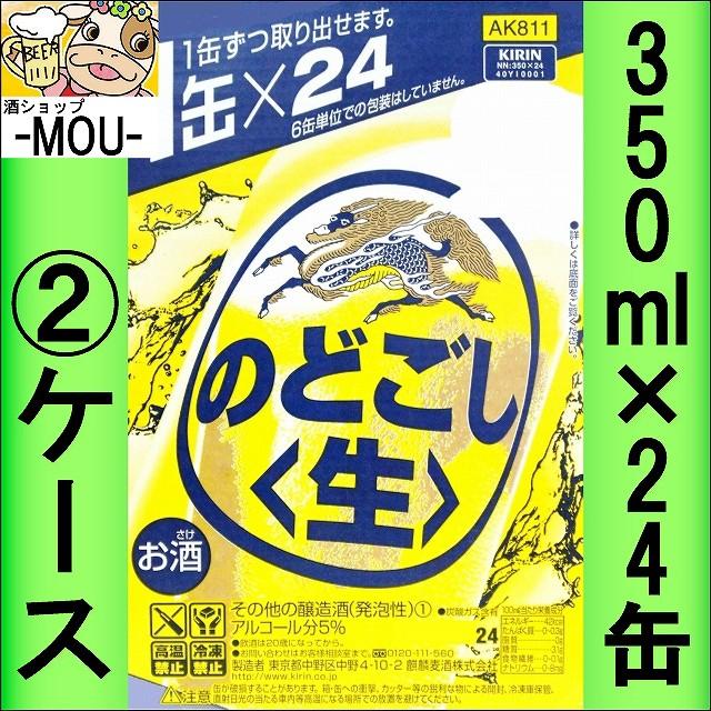 【2ケース】キリン のどごし 〈生〉 350ml【新ジャンル 第三ビール】