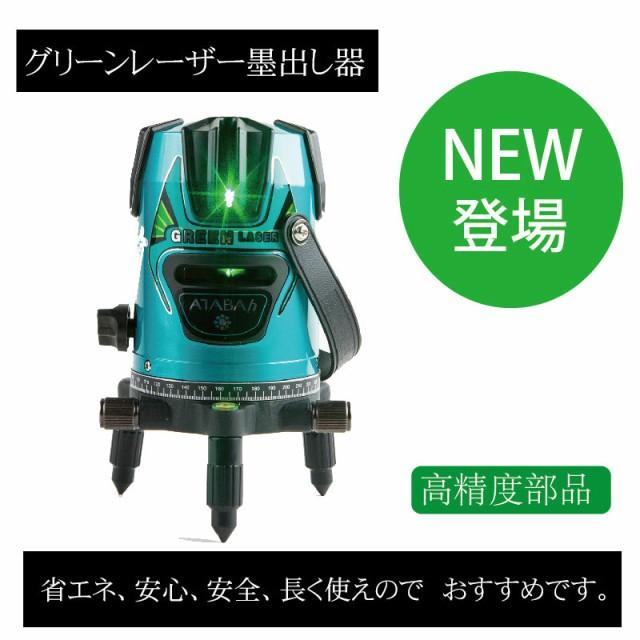グリーンレーザー墨出し器 5倍明るい3ライン/ 1地墨ポイント2垂直 1水平/ レーザーレベル/水平器/フルライン測定器 /建築/測量/測定