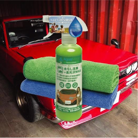 水なし洗車+高光沢WAX 『AguaMirai PROFESSIONAL...