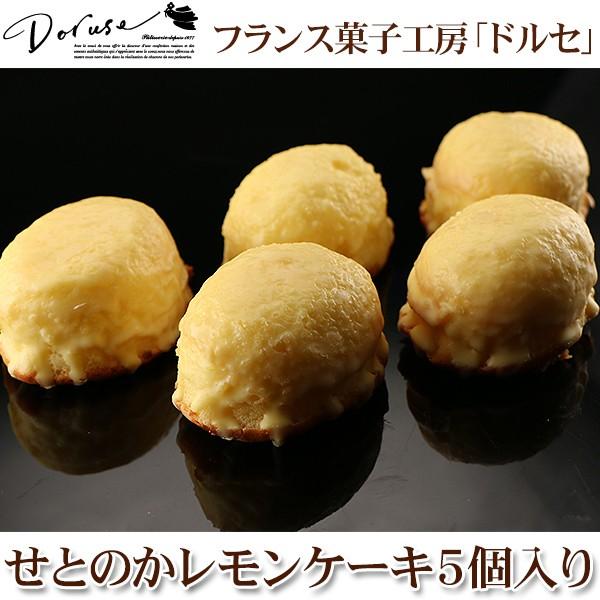せとのかレモンケーキ(5個入り)/スイーツ(ds)