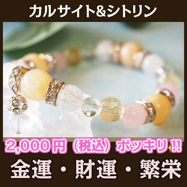 【メール便送料無料】★2000円ポッキリ!!★金運・...