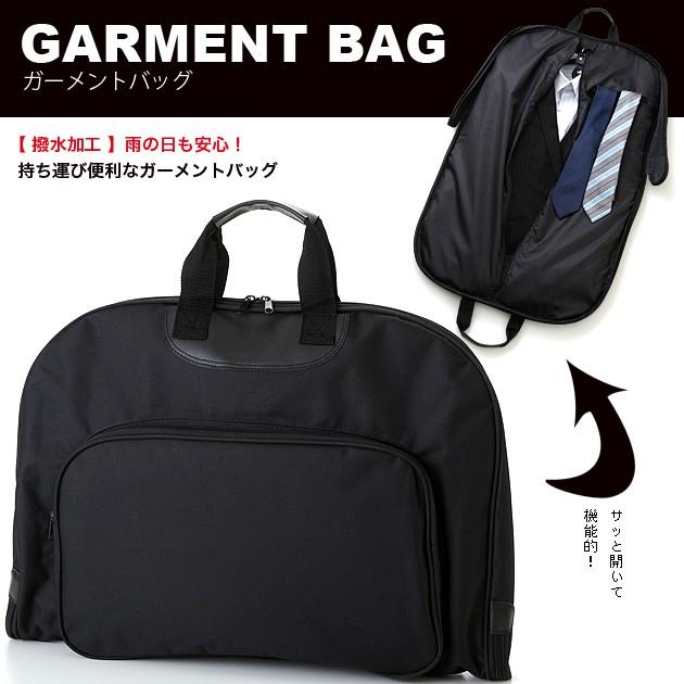 【送料無料!タイムセール】 スーツ用バッグ〜撥...