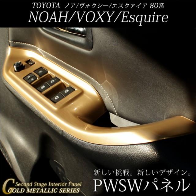 ノア/ヴォクシー/エスクァイア80系 PWSWパネル (...
