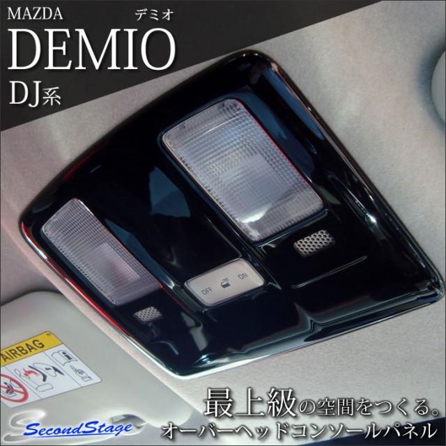 MAZDA デミオ/DEMIO DJ系 オーバーヘッドコンソー...