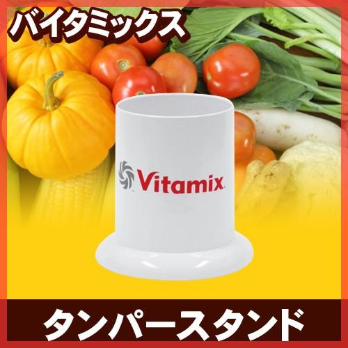 【ミキサー】バイタミックス Vitamix タンパース...